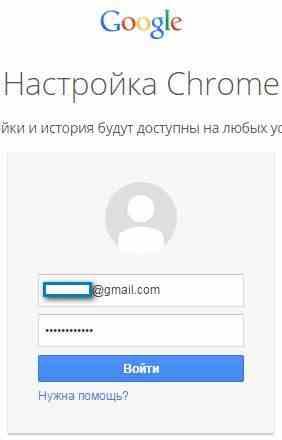 Вход в Google Chrome