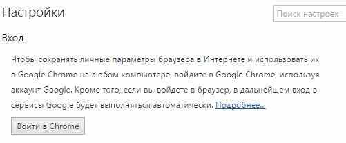 Вход в Google Chrome через настройки