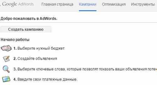 Личный кабинет Google Ad Words
