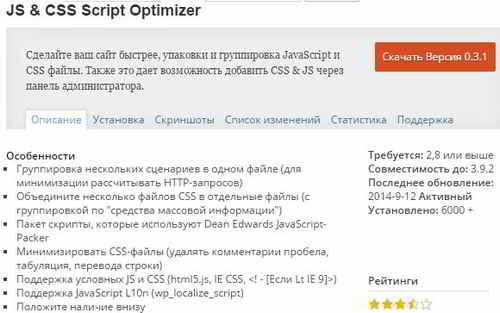 Плагин JS & CSS Script Optimizer