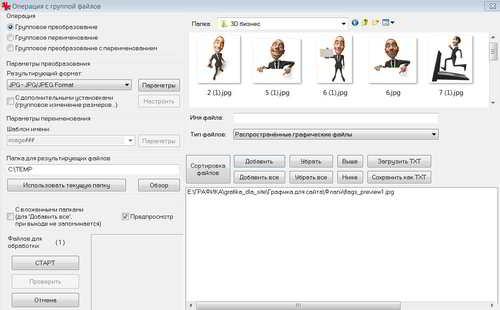 Групповое редактирование файлов