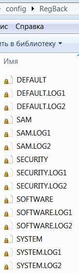 Резервные копии системного реестра