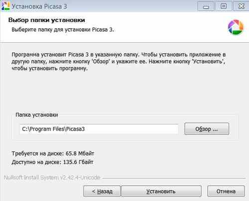 Установка приложения Picasa