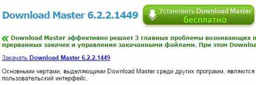 Download Master
