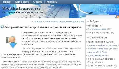 Внутренняя страница блога