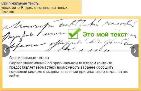 Оригинальные тексты в сервисе Яндекса
