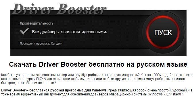 Сайт программы Driver Booster