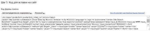 Код поиска