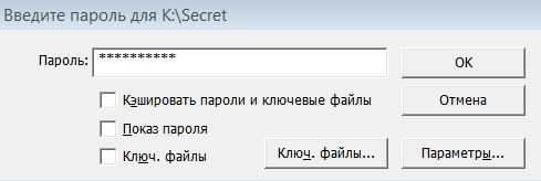 Доступ к зашифрованному диску