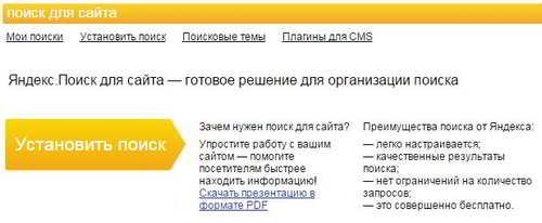 Установка Яндекс.Поиска