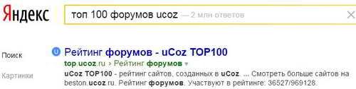 ТОП 100 форумов
