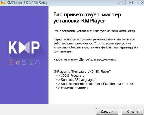 Мастер установки KMPlayer