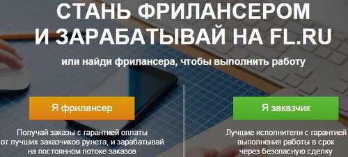 Сервис www.free-lance.ru