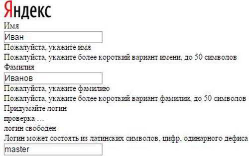 Регистрация на сервисе