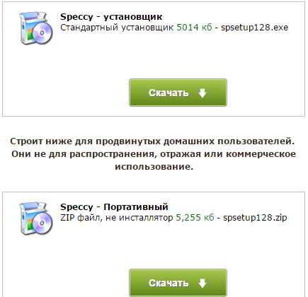Установщик Speccy