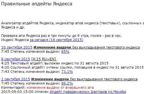 Апдейты Яндекса