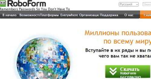 Сайт менеджера паролей RoboForm