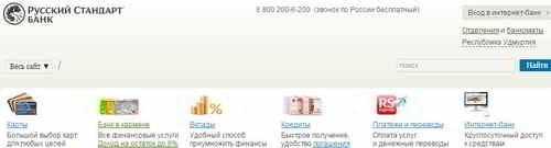 Сайт банка Русский Стандарт