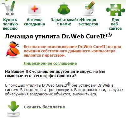 Утилита Dr.WEB Curelt