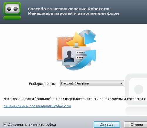 Установка RoboForm