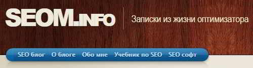 Сайт seom.info