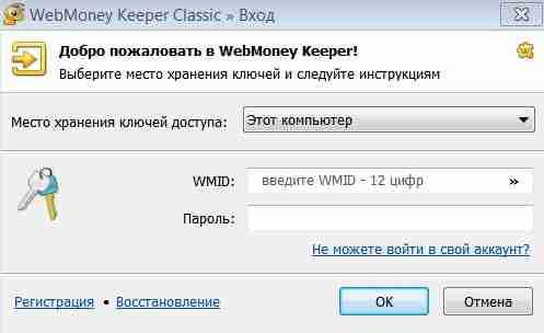 Программа Keeper Classic