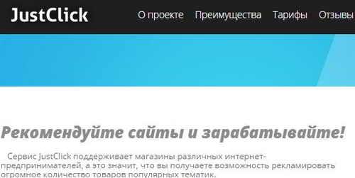Сервис JustClick.ru