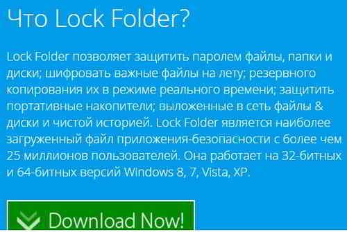 Скачать программа защиты файлов папок паролем