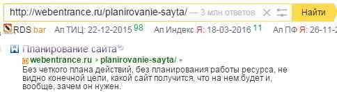 Индексация страницы сайта в Яндексе