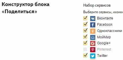 Социальные кнопки от Яндекса