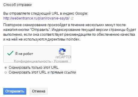 Отправляем страницу на индексацию в Google