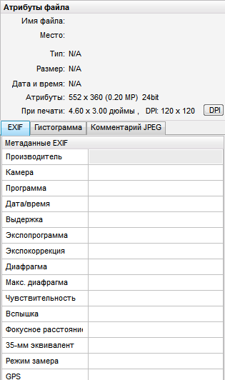 Атрибуты файла