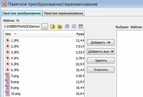 Пакетное преобразование файлов