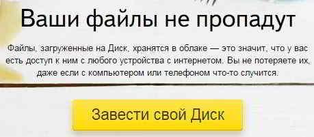 Облачный сервис Яндекс.Диск