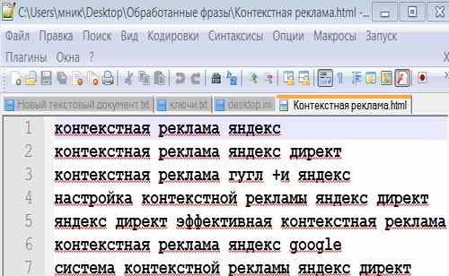 Текстовый файл в программе Notepad++