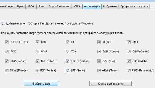 Выбираем формат изображений