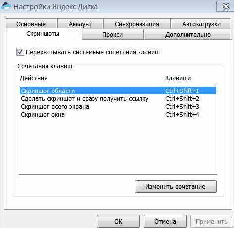 Настройки программы Яндекс.Диск