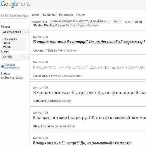 Библиотека шрифтов Google