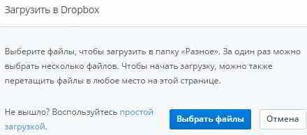 Выбираем файлы для загрузки в Dropbox