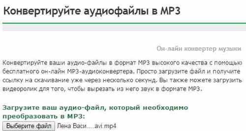 Конвертируем в MP3