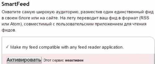 Активируем SmartFeed