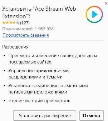 Условия использования расширения Ace Stream Web Extension