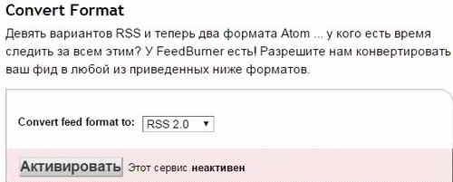 Выбираем конвертацию фида в RSS 2