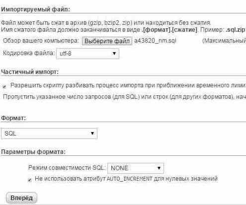 Импорт базы данных