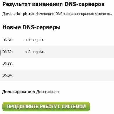DNS-сервера переписаны