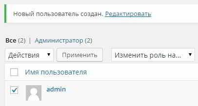 Удаляем администратора под именем admin