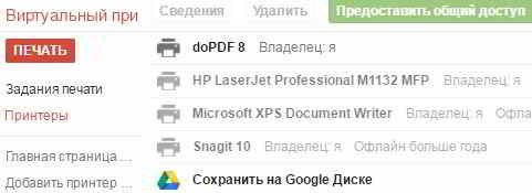 Доступ к виртуальному принтеру в аккаунте Google