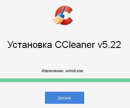 Установка CCleaner