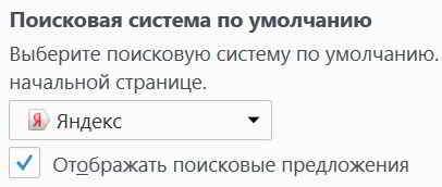 Выбираем Яндекс