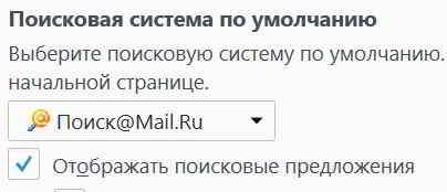 Поисковая система по умолчанию Mail.Ru